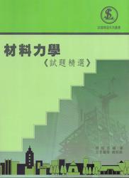 材料力學《試題精選》-cover