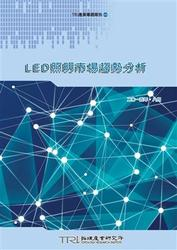 LED照明市場趨勢分析-cover