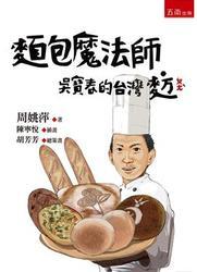 麵包魔法師-吳寶春的台灣麥方