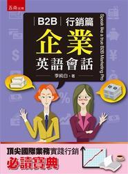 B2B 企業英語會話~行銷篇
