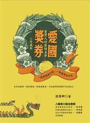 臺灣人的發財美夢─愛國獎券 (珍藏版)-cover