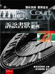 訴訟書狀範例, 6/e-cover