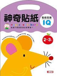神奇貼紙智能發展 IQ2-3歲(新版)