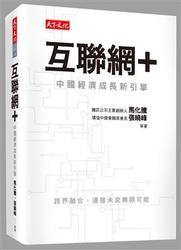 互聯網+:中國經濟成長新引擎-cover