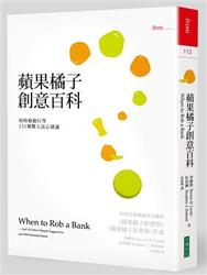 蘋果橘子創意百科:何時搶銀行等131個驚人良心建議 (When to Rob a Bank: … And 131 More Warped Suggestions and Well-Intended Rants)-cover