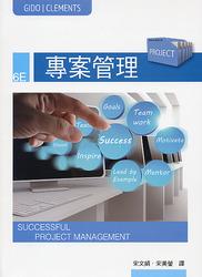 專案管理, 6/e (Gido, 6/e)-cover