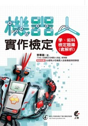 機器人實作檢定 學、術科檢定題庫 (含解析)-cover