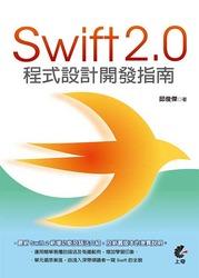 Swift 2.0 程式設計開發指南-cover