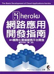Heroku 網路應用開發指南 (The Basis Development of Cloud Applications-Heroku) ─ 邁向國際化雲端服務平台開發操作手冊, 2/e-cover