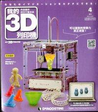 我的 3D 列印機 2015/10/27 (No.4) <此為代訂商品(雜誌),恕不接受退貨及取消訂單>-cover