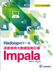 Hadoop 的下一步:深度使用大數據查詢引擎 Impala-cover