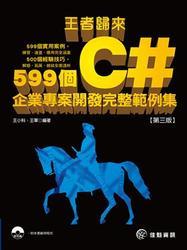 王者歸來─599 個 C# 企業專案開發完整範例集, 3/e-cover