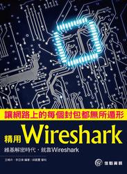 讓網路上的每個封包都無所遁形:精用 Wireshark-cover