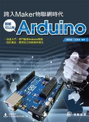 跨入 Maker 物聯網時代:誰都可以用 Arduino-cover