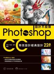 設計不設限:Photoshop CC 特效設計經典設計 228 例-cover