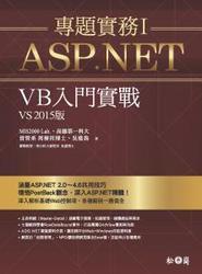 ASP.NET 專題實務 I--VB入門實戰 (VS 2015版)-cover