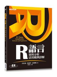 R 語言資料分析活用範例詳解-cover