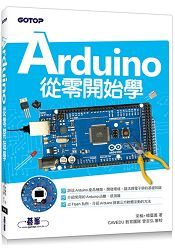 Arduino 從零開始學-cover