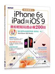 就這樣愛上iPhone 6s/iPad與iOS 9|果粉輕鬆玩透必備200技-cover