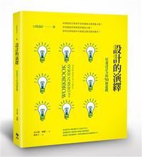 日常設計 III─設計的演繹:如何做好設計?培養設計力的50種遊戲-cover