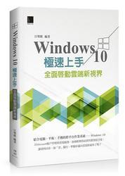 Windows 10 極速上手:全面啟動雲端新視界-cover