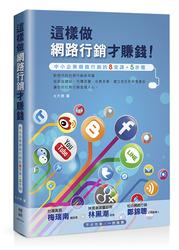 這樣做網路行銷才賺錢! 中小企業網路行銷的八堂課+五步驟-cover