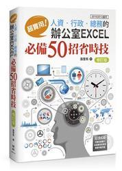 超實用!人資.行政.總務的辦公室EXCEL必備50招省時技(修訂版)(2010/2013適用)-cover