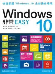 Windows 10 非常 EASY-cover