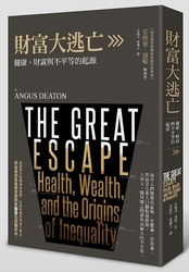 財富大逃亡:健康、財富與不平等的起源 (The Great Escape:Health, Wealth, and the Origins of Inequality)-cover