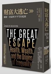 財富大逃亡:健康、財富與不平等的起源 (The Great Escape:Health, Wealth, and the Origins of Inequality)