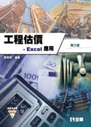 工程估價-Excel 應用, 6/e-cover