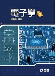 電子學, 5/e-cover