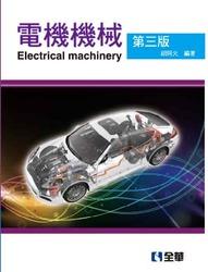 電機機械, 3/e-cover