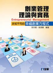創業管理理論與實務-非知不可的幸福創業方程式, 2/e-cover