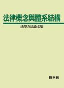 法律概念與體系結構:法學方法論文集-cover