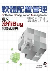 軟體配置管理實踐手札:進入沒有Bug的程式世界(舊版書名:SCM (Software configuration management) - 軟體配置管理)-cover