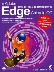 用  Adobe Edge Animate CC 製作 HTML5 動畫與互動效果 (舊版:Adobe Edge Animate CC 原來製作 HTML5 動畫與互動效果是這麼簡單)-cover