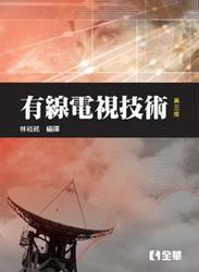 有線電視技術, 3/e-cover