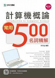 計算機概論常用 500名詞精解-增訂版, 2/e-cover