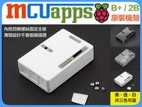 Raspberry Pi B+/ 2B 兩片式保護殼 - White-cover