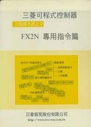 三菱可程式控制器 FX2N 專用指令篇-火狐狸32, 4/e-cover
