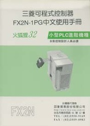 三菱可程式控制器 FX2N-1PG 中文使用手冊-火狐狸32, 3/e-cover