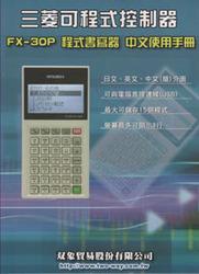 三菱可程式控制器 FX-30P 程式書寫器 中文使用手冊-cover
