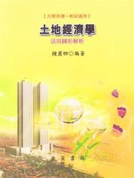 土地經濟學 : 活用圖形解析, 3/e-cover
