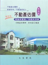本土化不動產估價 【 理論與實務例題與演練】,3/e-cover
