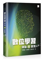 數位學習導論與實務, 2/e-cover