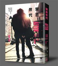 禁忌世代:II──衝撞-cover