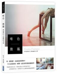 唯色:微攝—周琨瑾的人像攝影美學-cover