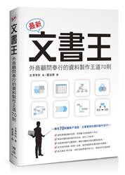 最新文書王:外商顧問奉行的資料製作王道70則-cover