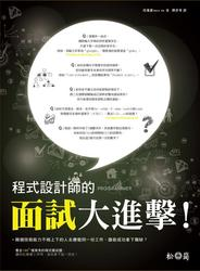 程式設計師的面試大進擊 (Coding Interviews: Questions, Analysis & Solutions )-cover